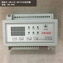 面板式(嵌入式)電氣火災監控探測器