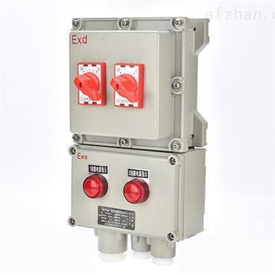 空调防爆电源开关箱