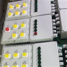 BXMD防爆配电箱10回路