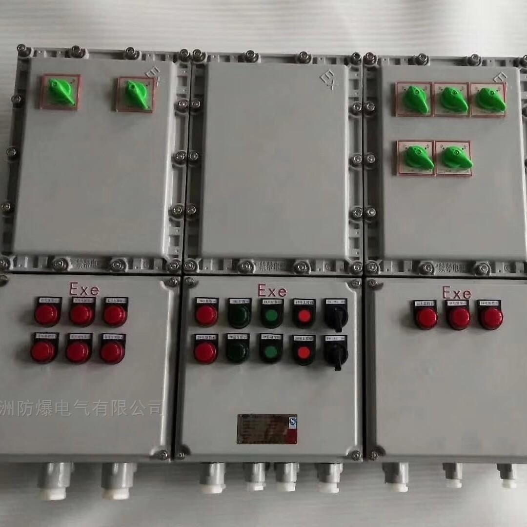 防爆照明动力配电箱电磁箱