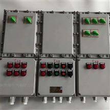 BXMD防爆照明动力配电箱电磁箱