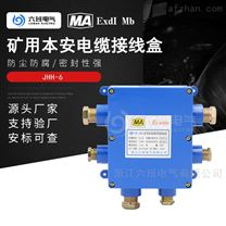 JHH-6(A)煤矿本安电路用接线盒