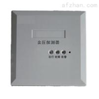 ARPM100-S/1安科瑞余压监控探测器