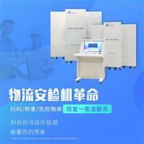 琼玖140100安检机,苏宁物流安检设备供应商