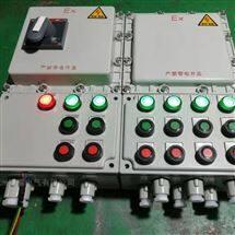 BXMD防爆电磁配电箱6路
