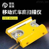 瓊玖探測固定車底掃描儀公路檢查站必備神器