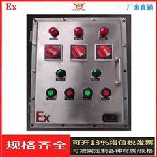 BXK-电焊车间粉尘防爆控制箱