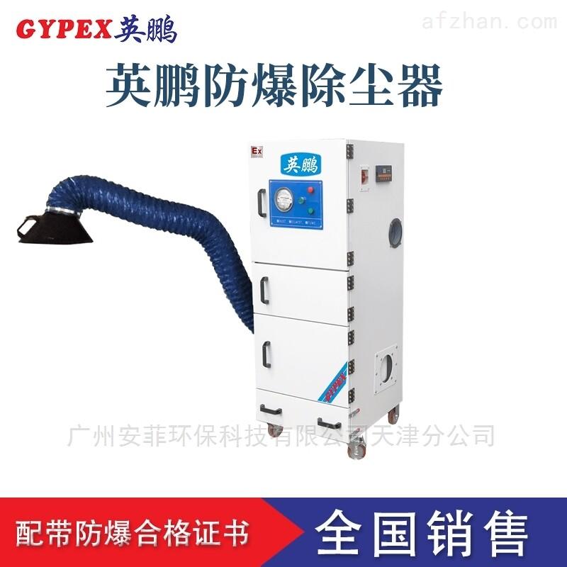 许昌11KW防爆除尘器,大功率可定制
