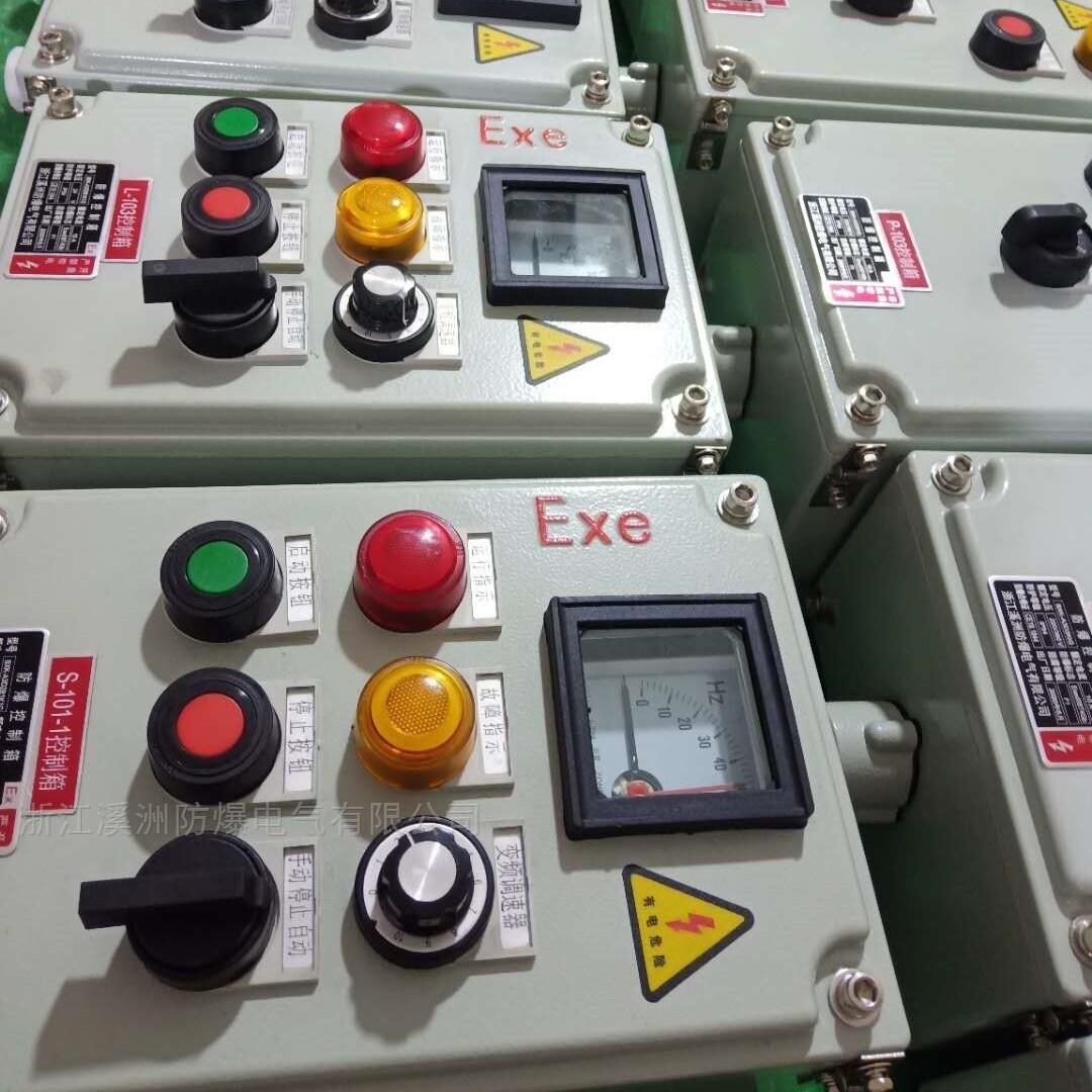 防爆控制箱带电流表