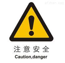 安全警示標簽