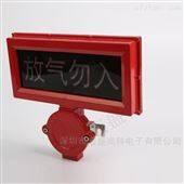 HAFQ-1防爆火灾放气勿入指示灯喷洒勿入气体释放灯