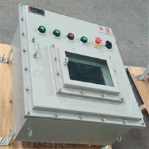 BXMD精化车间防爆变频控制箱