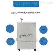 BYQL-NOX电化学原理氮氧化物在线监测系统一站式服务