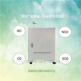 BYQL-NOX深圳供应锅炉氮氧化物在线监测设备厂家