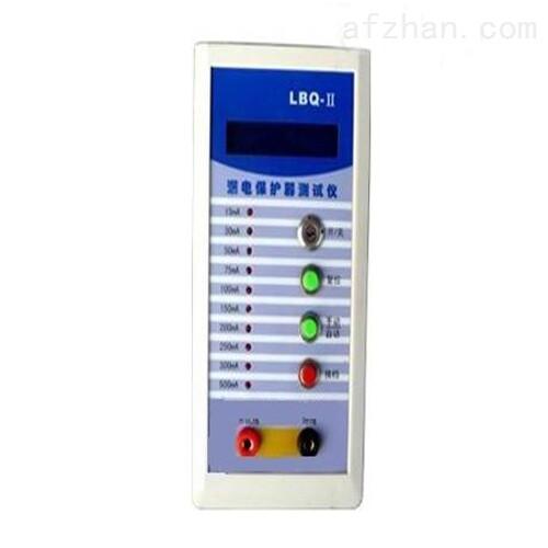 原装正品漏电保护器测试仪