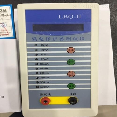 专业定制漏电保护器测试仪