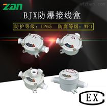 BJX防爆接線盒廠家直銷多種規格