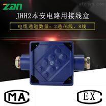 JHH2本安电路用接线盒厂家直销