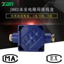 JHH2本安電路用接線盒廠家直銷