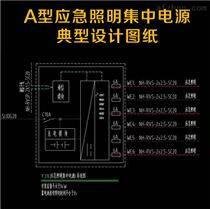 A型應急照明集中電源AB簽回路控制模塊