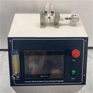 欧标气体交换压力差(通气阻力)测试仪