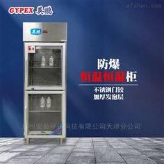 烟台防爆恒温恒湿柜,不锈钢款定制