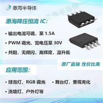 台灯IC 4V-30V输入电压 降压恒流驱动IC方案