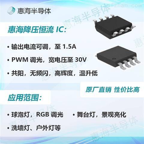 高辉 PWM调光无频闪4-30V输入1.8A 内置MOS
