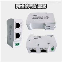 NPX01单网络视频信号防雷器浪涌保护器SPD