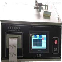 纸张摩擦系数测定仪