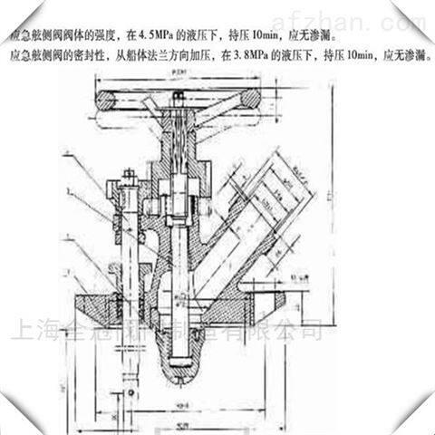 船用法兰液压手动式双面传送应急舷侧阀