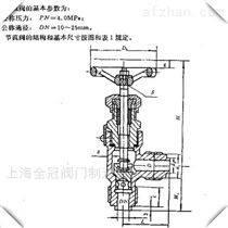 手动调节型船用不锈钢外螺纹青铜直角节流阀