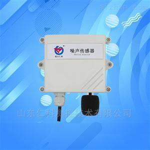工地噪声传感器噪音变送器百叶箱分贝检测仪