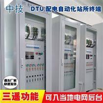 充氣柜DTU配電自動化終端戶內外開閉站DTU