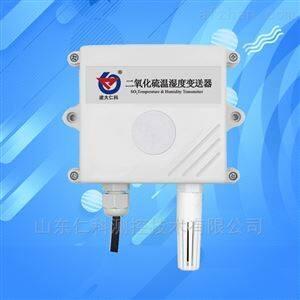 SO2二氧化硫传感器变送器485气体检测