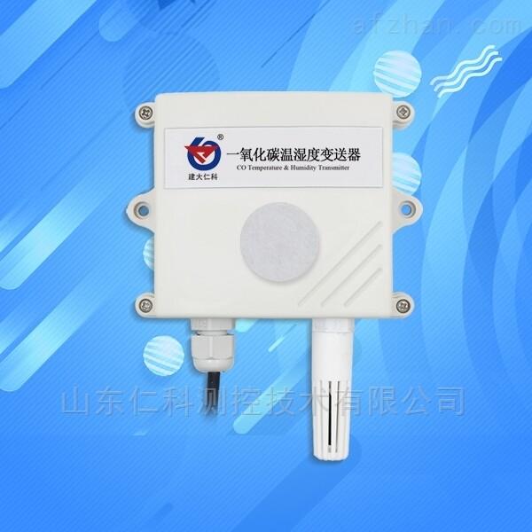 一氧化碳传感器高精度