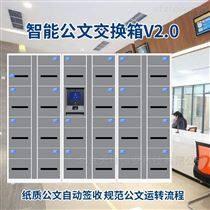 北京智能文件交换柜定制 刷卡智能流转柜