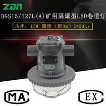 DGS15/127(A)礦用隔爆型LED巷道燈廠家直銷
