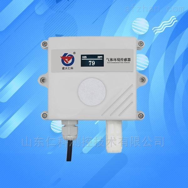 硫化氢浓度传感器