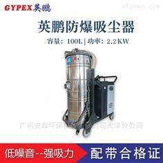 安徽防爆吸尘器,不锈钢100升