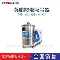 惠州防爆吸塵器,非標定製