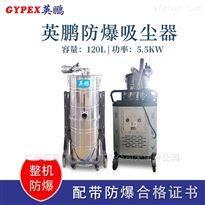 山西防爆吸塵器,油庫防爆表集塵器