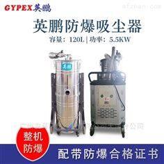 山西防爆吸尘器,油库防爆表集尘器