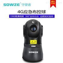 4G布控球 高清移動便攜式手提箱攝像系統