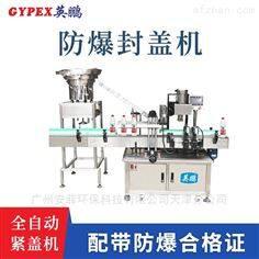 饮料厂防爆封盖机,生产设备