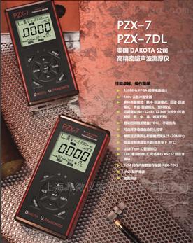 PZX-7超声波测厚仪
