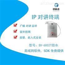 智慧燈桿 IP對講一鍵求助終端