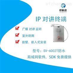 SV-6002T智慧燈桿 IP對講一鍵求助終端