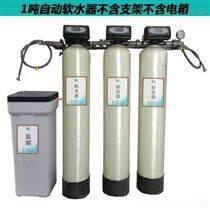 采暖軟化水設備供應商