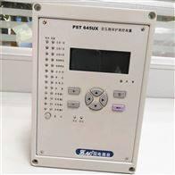 南京南自PST645UX微机保护装置